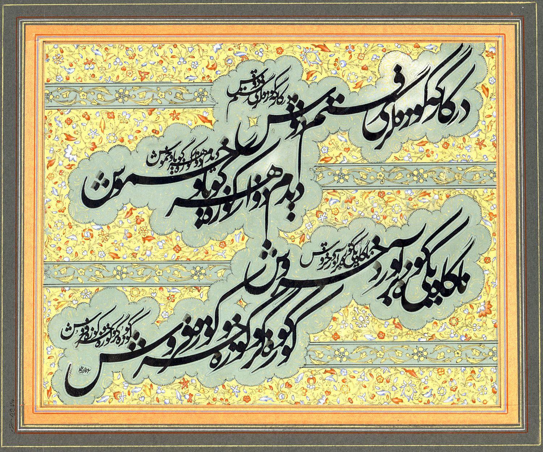 زندگی نامه عیدوک بامری رقعه ای برای دوست
